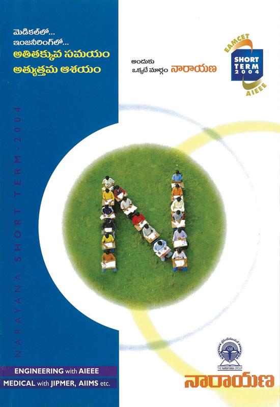 Narayana Educational