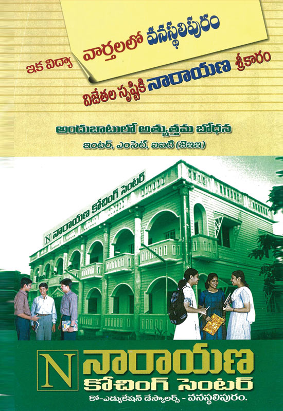 Narayana Coaching Center