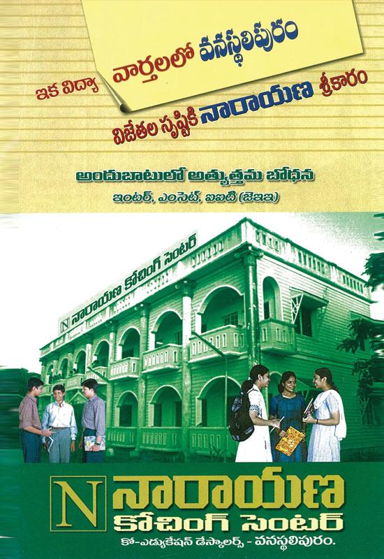 Narayana Coaching Center